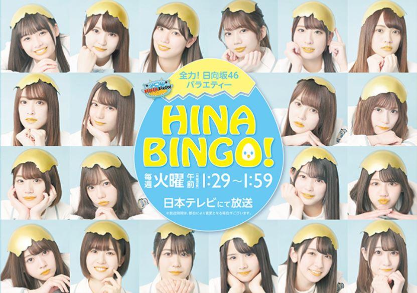 『HINABINGO!』を視聴したい方はこちら!