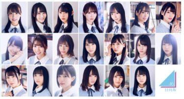 日向坂46メンバー人気順ランキングTOP21 2019最新版!