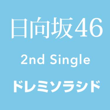 【日向坂46】2ndシングル『ドレミソラシド』の音源初公開!