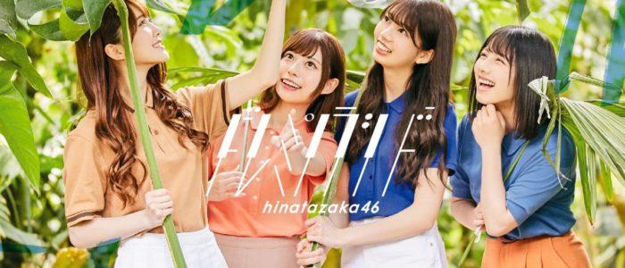 『ドレミソラシド』(初回仕様限定盤 Type-B CD+Blu-ray)