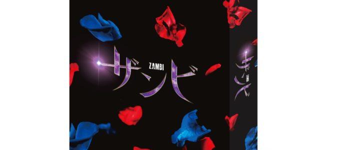 舞台『ザンビ』 Blu-ray BOX