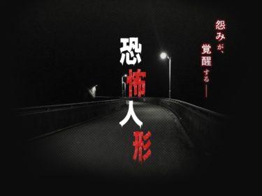 小坂菜緒が出演する映画『恐怖人形』はどんな内容?共演者は誰?