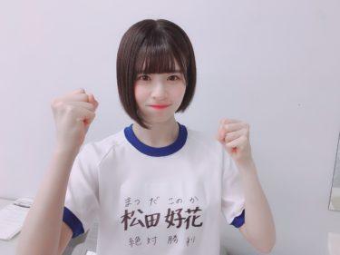 「松田好花はかわいい?かわいくない?」の議論を徹底検証!