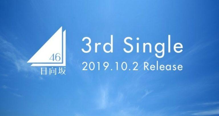 日向坂46の3rdシングル『こんなに好きになっちゃっていいの?』の情報まとめ