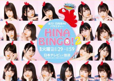 HINABINGO!2【動画】を無料視聴する方法は?