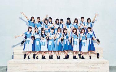 日向坂46 2nd single『ドレミソラシド』のコールはこれだ!