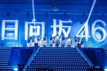 日向坂46が紅白歌合戦(2019)に初出場決定!2019年の活動を振り返る!