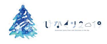『ひなくり2019』開催!セトリ速報を大公開!