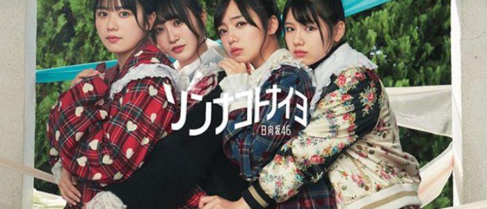 『ソンナコトナイヨ』 (初回仕様限定盤 Type-C CD+Blu-ray) [ 日向坂46 ]