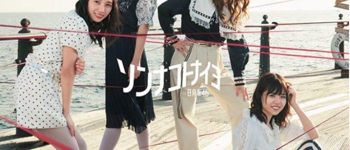 『ソンナコトナイヨ』 (初回仕様限定盤 Type-B CD+Blu-ray) [ 日向坂46 ]