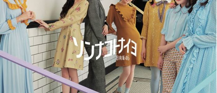 『ソンナコトナイヨ』 (通常盤 CD only) [ 日向坂46 ]