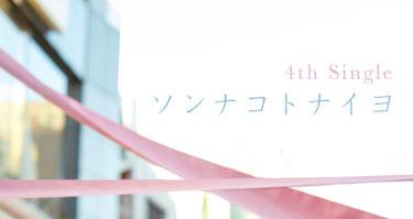 日向坂46の4thシングル『ソンナコトナイヨ』の情報まとめ