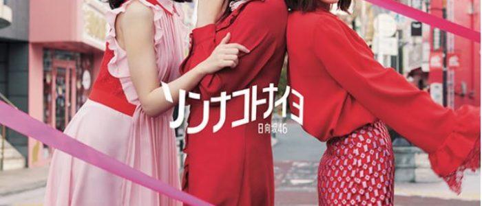 『ソンナコトナイヨ』 (初回仕様限定盤 Type-A CD+Blu-ray) [ 日向坂46 ]