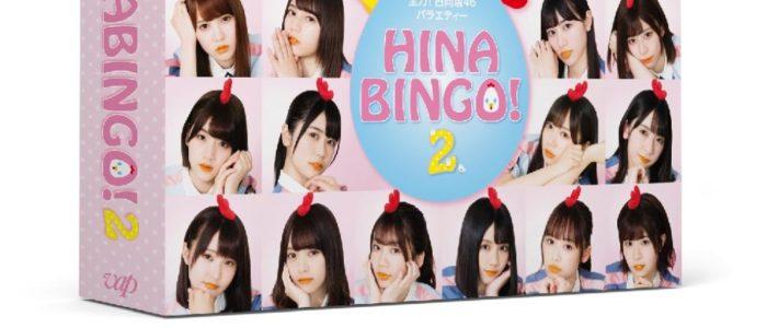 全力!日向坂46バラエティー HINABINGO!2 DVD-BOX【初回生産限定】 [ 日向坂46 ]