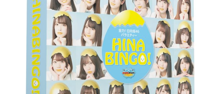 全力!日向坂46バラエティー HINABINGO! DVD BOX【DVD】 [ 日向坂46 ]