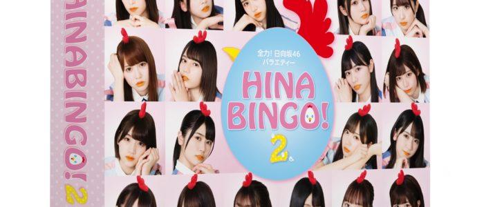 全力!日向坂46バラエティー HINABINGO!2 Blu-ray BOX【Blu-ray】 [ 日向坂46 ]