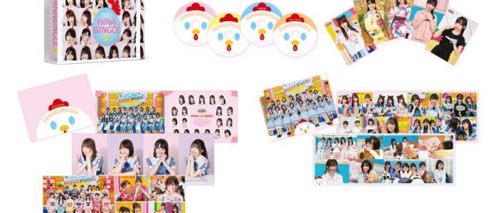 全力!日向坂46バラエティー HINABINGO!2 Blu-ray BOX【Blu-ray】 [ 日向坂46 ]_2